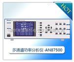 AN87500艾诺AN87500多通道功率分析仪