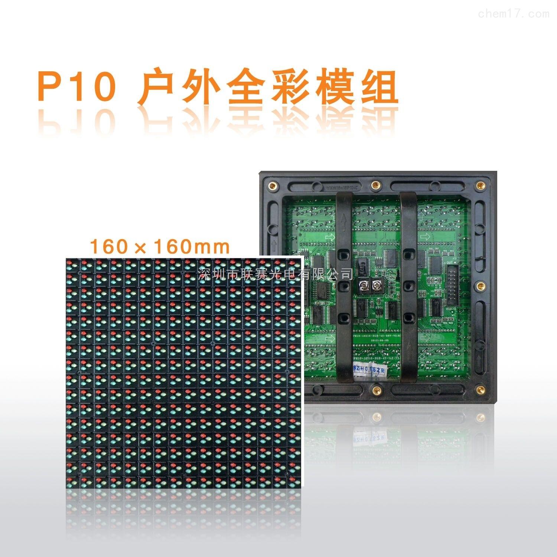led彩色显示屏创联电源灵星雨控制