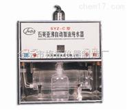 石英亚沸自动加液纯水器(蒸馏水器)超值惊喜