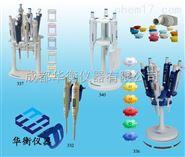Socorex移液器支架及彩帽