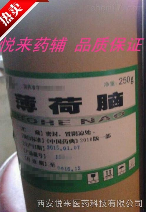 药用级薄荷脑 薄荷冰 250g每桶 西安晋湘医药供应