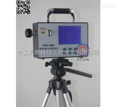 ccz-1000直读式粉尘测定仪ccz-1000