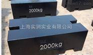 2吨配重砝码/2t一个铸造法码(非常耐用)