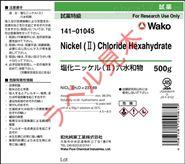 氯化镍  Nickel(II) Chloride   7791-20-0