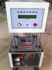 KD-橡胶压缩应力松弛仪