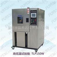 TLP150-40度富易达高低温试验机