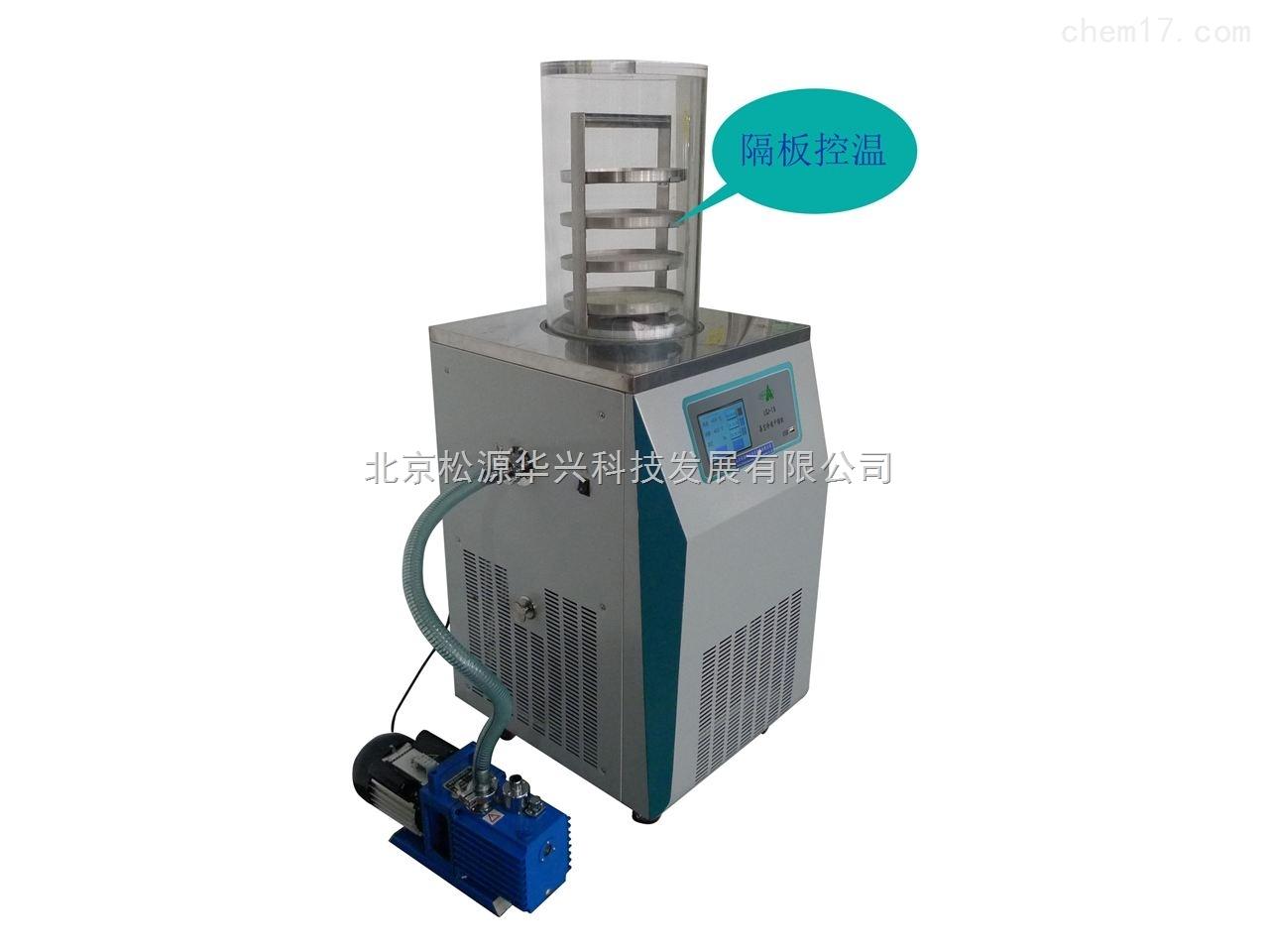 LGJ-18S电加热真空冷冻干燥机
