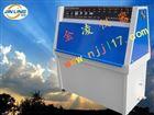 国产优质紫外光老化试验箱厂家