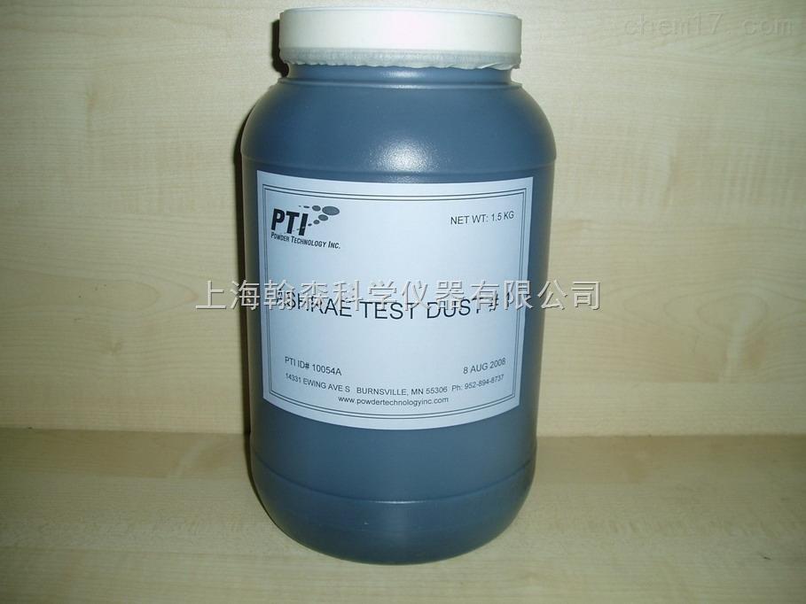 測試過濾器和加熱、制冷空調系統的零部件的專用測試粉塵