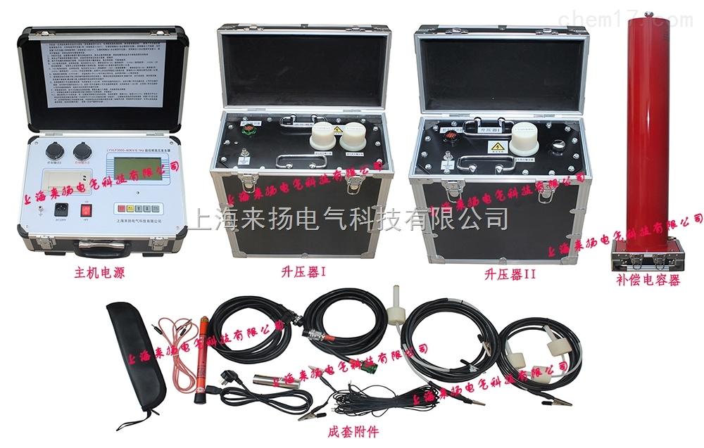 程控超低频耐压设备