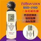 BSD-210D台湾BASDEN二氧化碳测试仪