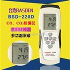 BSD-220D臺灣BASDEN二氧化碳、一氧化碳測試儀