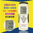 BSD-220D台湾BASDEN二氧化碳、一氧化碳测试仪