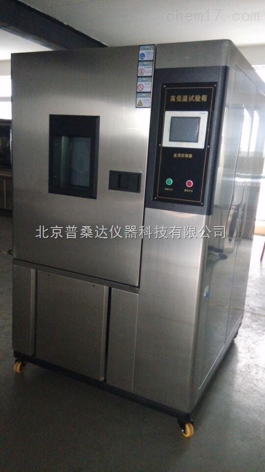 北京大容积高低温试验箱