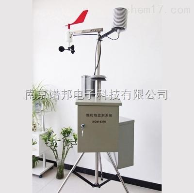 空气质量在线监测系统