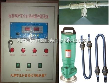 行业专用仪器 其他专用仪器 其它 bys-iii混凝土标准养护室温湿度控制