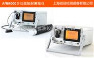 便携式多功能环境辐射监测仪