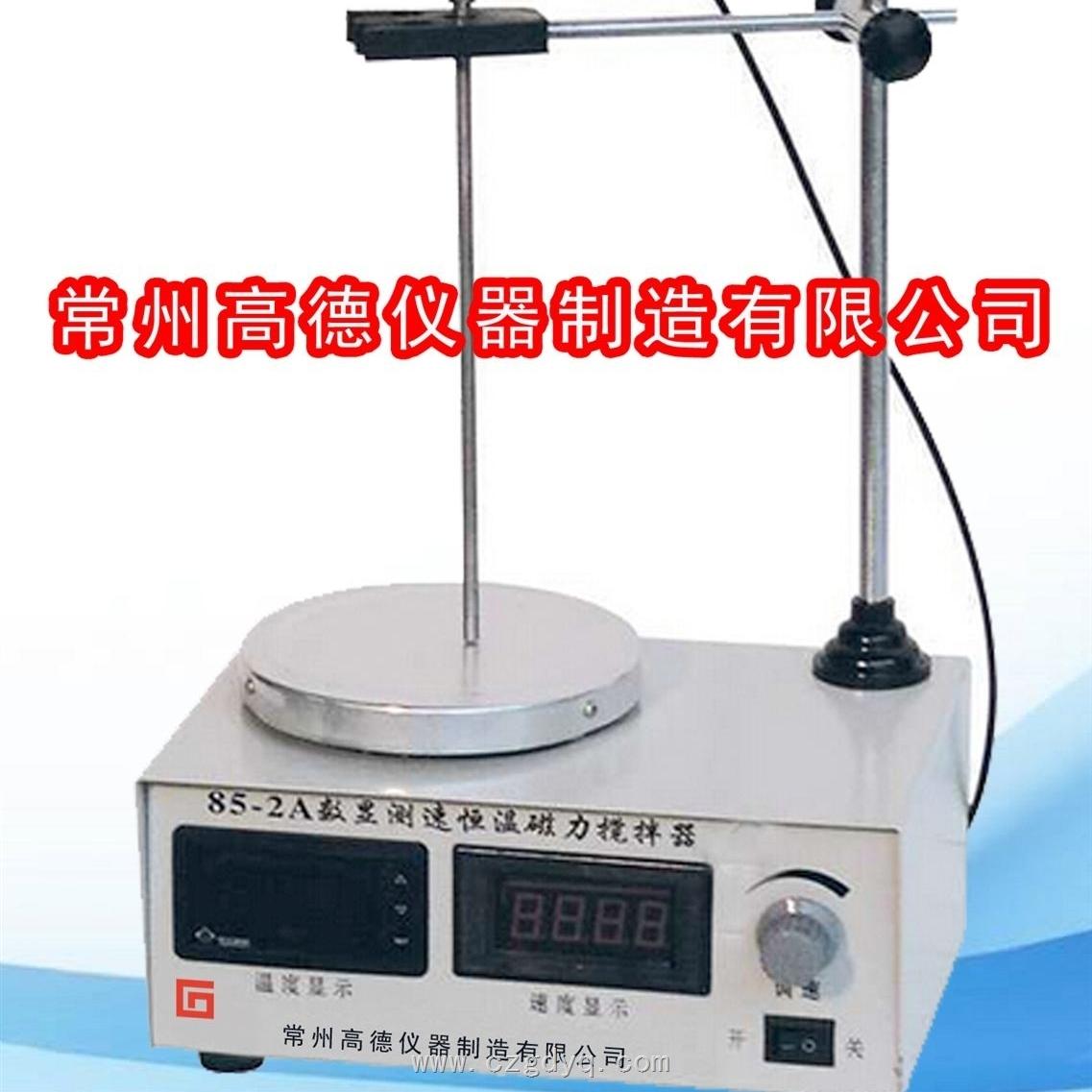 双数显磁力恒温搅拌器