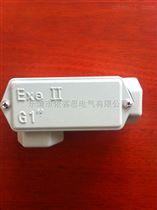 BHCBHC防爆穿线盒 七字型防爆穿线盒