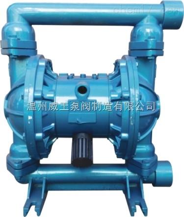 QBY不锈钢耐腐蚀气动隔膜泵,铝合金气动隔膜泵,衬氟气动隔膜泵