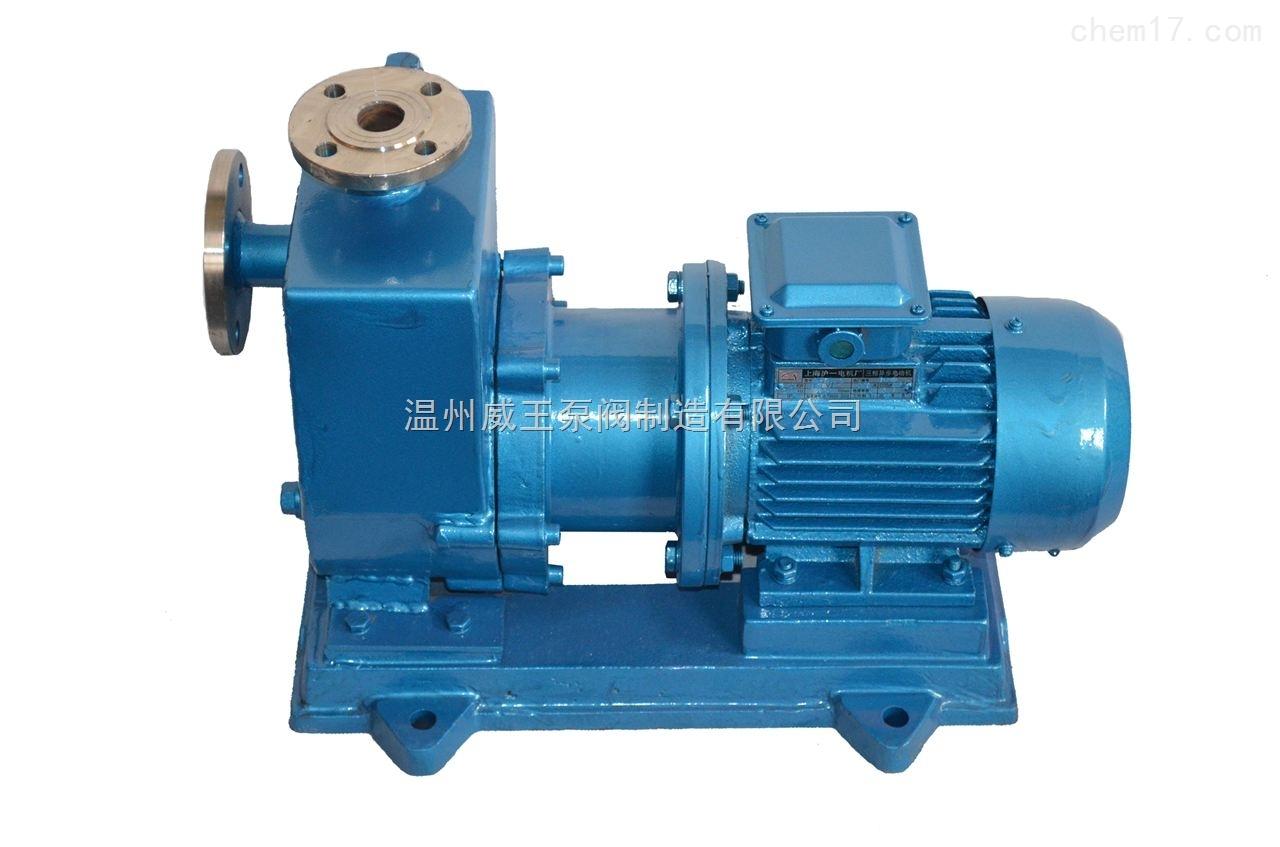 ZCQ不锈钢自吸磁力泵,防爆磁力泵,耐腐蚀磁力泵,自吸泵