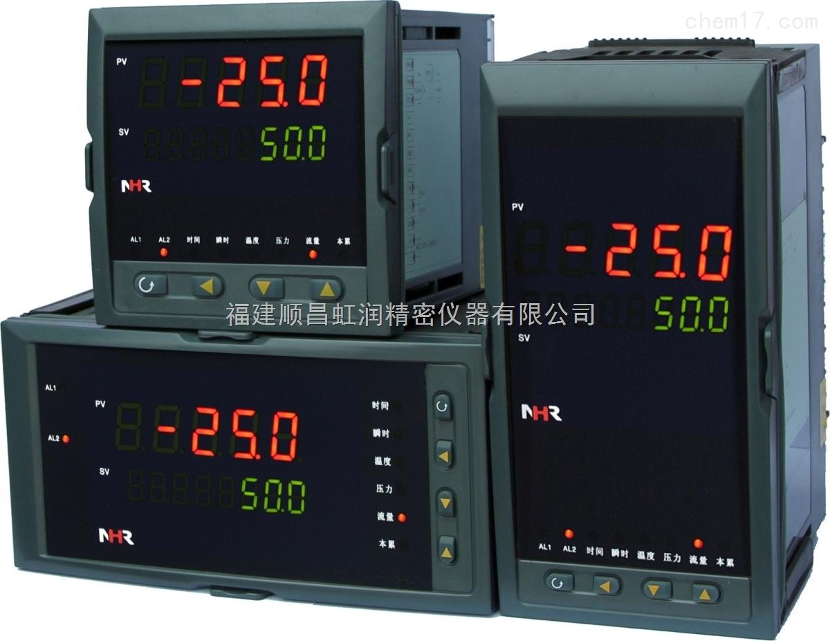 *虹润NHR-5600系列流量积算控制仪