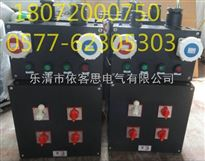 BXX51防爆防腐插座箱带防爆防腐插接装置