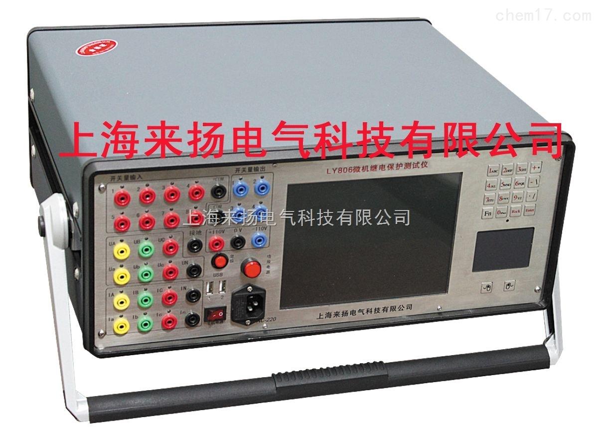 六相继电保护装置测试仪