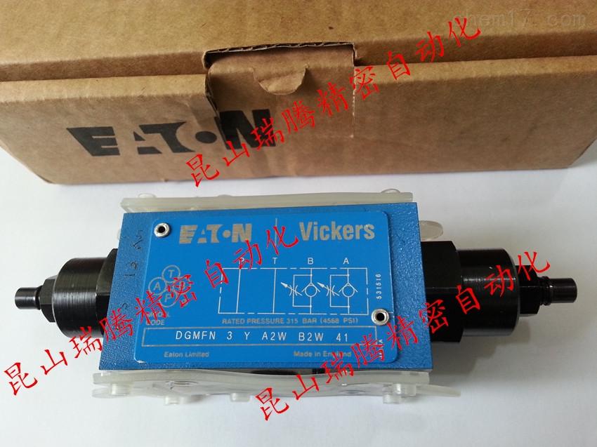 (昆山瑞腾)EatonVickers 叠加式流量控制阀 DGMFN3YA2WB2W41