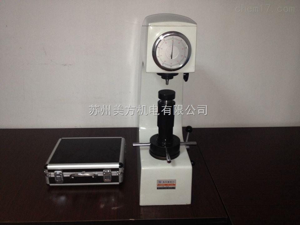 HR-150AHR-150A华银洛氏硬度计 苏州大量现货