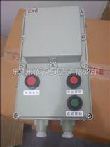 BQC-32防爆磁力启动器 启动停止按钮防爆磁力器