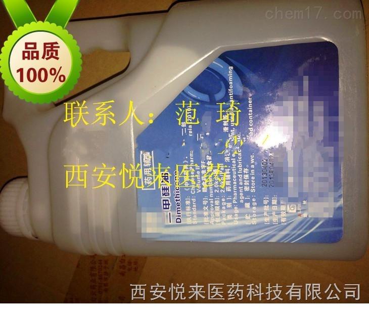 药用级二甲硅油 药用二甲硅油 Z新效期供应