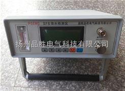 SF6智能微水測量儀