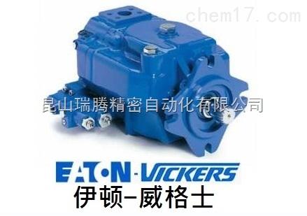 伊顿威格士EatonVickers工业用开式回路PVH变量柱塞泵