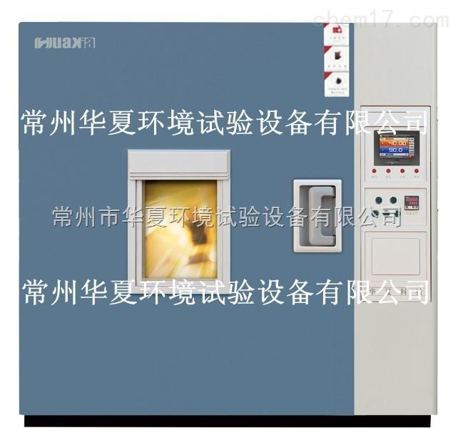 HS-100台式恒温恒湿试验箱供应商