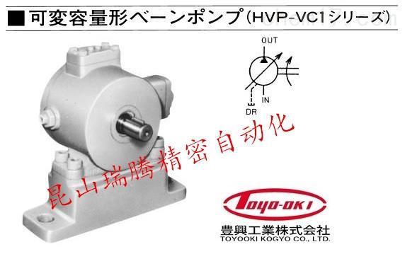 日本丰兴TOYOOKI変量叶片泵
