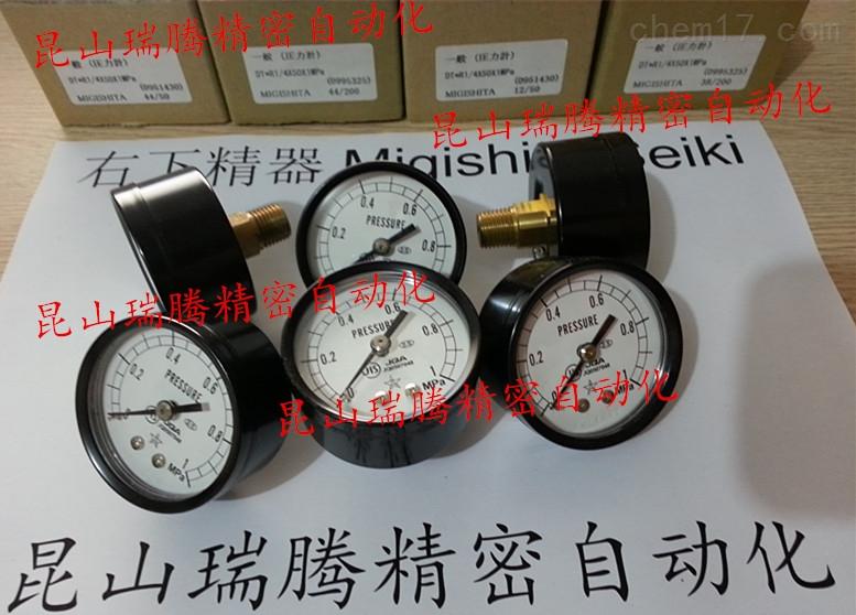 右下精器MigishitaSeiki压力表