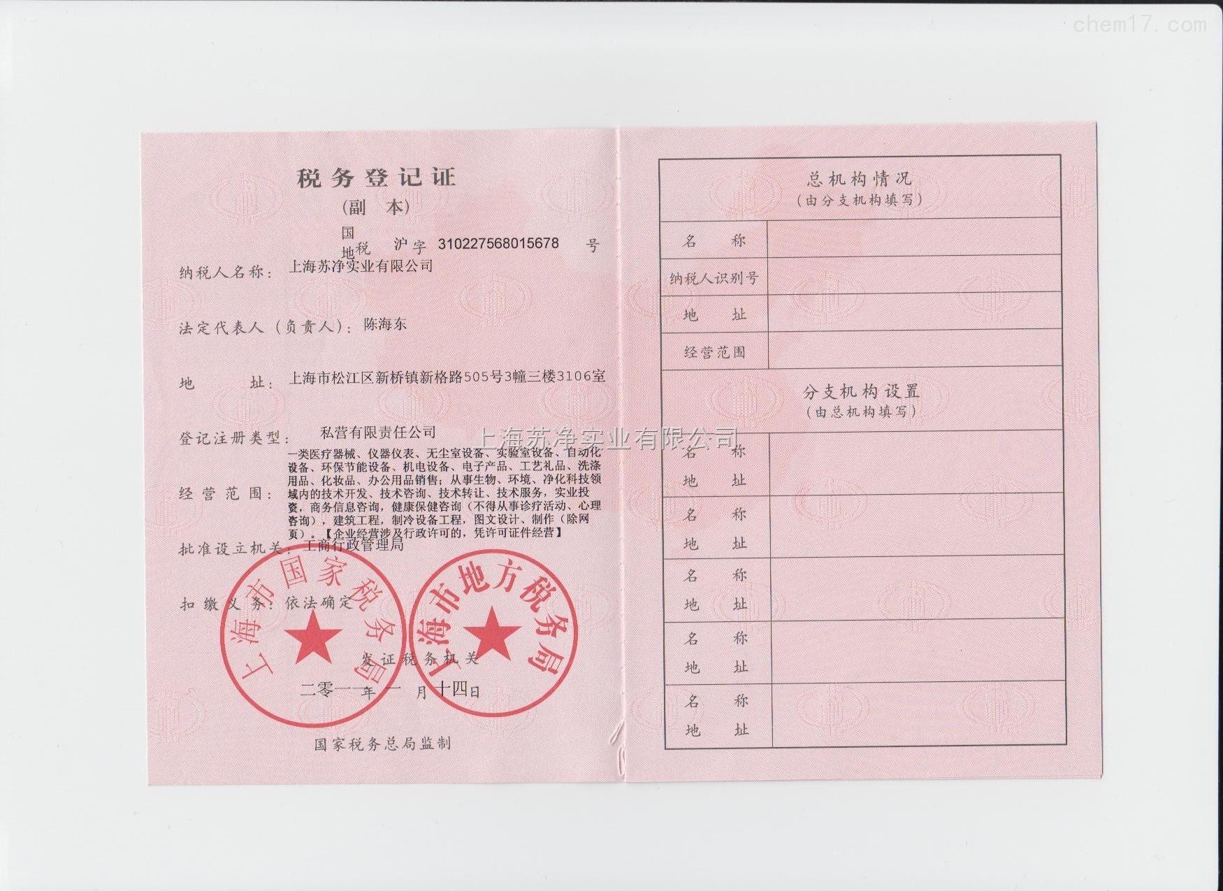 上海滬凈實業有限公司