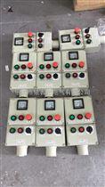 BZC52BZC52-A2D2K1G-220V/10A防爆控制按钮箱