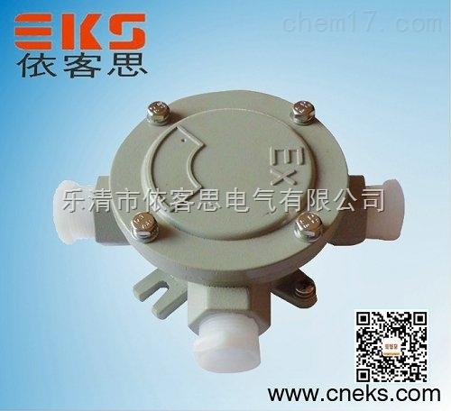 AH防爆接线盒AH防爆接线盒每个规格对应价格
