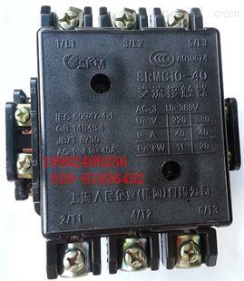交流接触器srmc10-40a