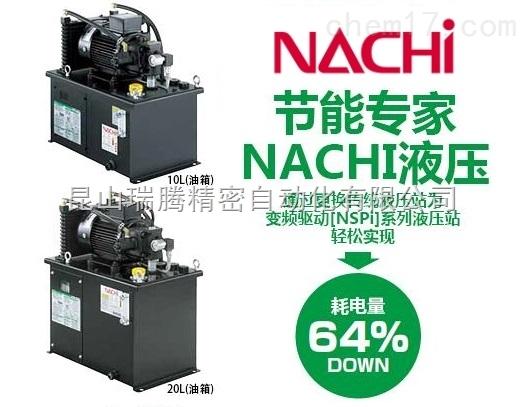 Nachi不二越节能变量液压泵站