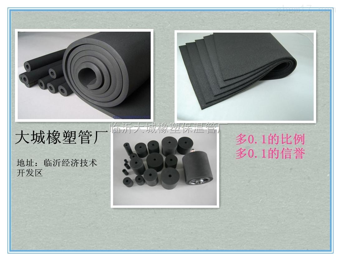 橡塑管每根价格的计算方法 B1级橡塑板价格表 济南橡塑管厂家