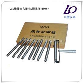 供应QXG线棒涂布器