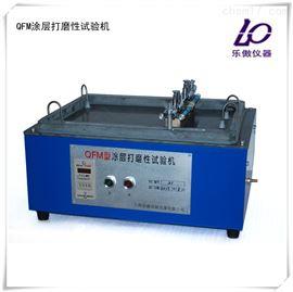 供应QFM涂层打磨性试验仪
