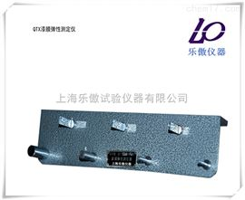 供应QTX漆膜弹性测定仪