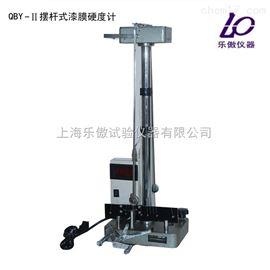 供应QBY-II摆杆式漆膜硬度计