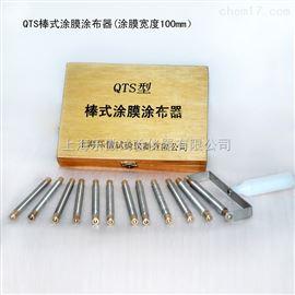 供应QTS棒式涂膜涂布器