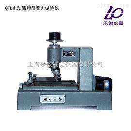 供應QFD電動漆膜附着力試驗儀