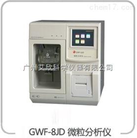 天河GWF-8JD微粒分析仪